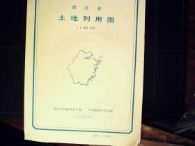 G256少见地图:《浙江省土地利用图》 1987年一版一印只印2500张(1:1000000,2开地图一张),杭州大学地理系主编(高校地理专业全国最强) 出版社:中华地图学社(