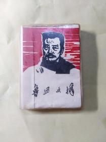 鲁迅文摘(64开塑皮)