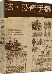 达·芬奇手稿