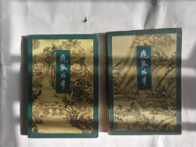 缅怀金庸绝版老武侠三联版金庸武侠小说名著《飞狐外传》(上下二册全,插图本,包正版,一版一印)