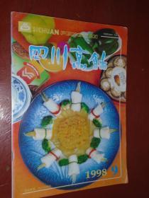《四川烹饪》1998年第9期 四川烹饪杂志社 私藏 书品如图