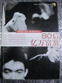 80后亿万富翁(库存正版新书)