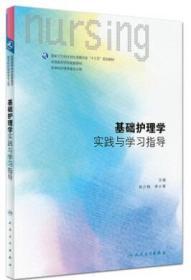 基础护理学实践与学习指导(本科护理配教/