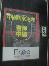 中国国家地理  2010 11 吉祥中国 繁体版