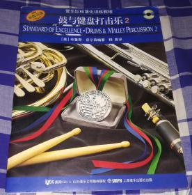 鼓与键盘打击乐2 原版引进 管乐队标准化训练教程 附光盘两张 全新 包邮挂