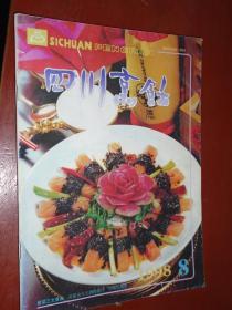 《四川烹饪》1998年第8期 四川烹饪杂志社 私藏 书品如图