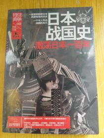 战争特典002·日本战国史(原封未开)全新
