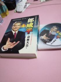 郎咸平讲座大全(全12张光碟)