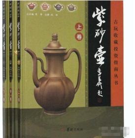 中国古玩收藏投资指南---紫砂壶16开3卷 1B04c