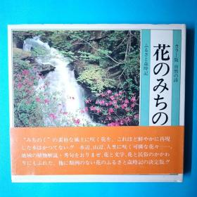 花のみちのく   日文原版 腰封、2个签都有 花卉风景铜版纸全图版