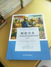 赋能农业--世界农业营商环境评估报告2017  中国农业出版社