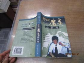 番棋魔鬼赵治勋 李昂、李忠 著 / 中国妇女出版社