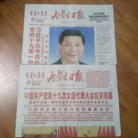 内蒙古日报。2017年10月25日10月26日,两份报纸16版共售