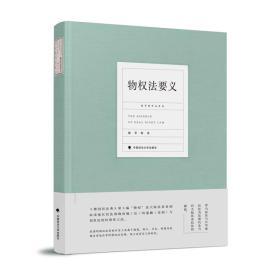 物权法要义陈华彬作品系列精装本