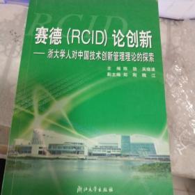 赛德 (RCID) 论创新:浙大学人对中国技术创新管理理论的探索