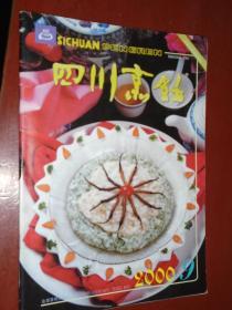 《四川烹饪》2000年第9期 四川烹饪杂志社 私藏 书品如图