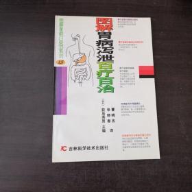 图解家庭白皮书系列:图解胃病泻泄百疗百治