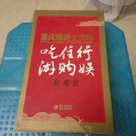 重庆旅游全攻略、吃住行做购娱在重庆盒装