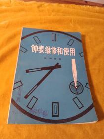 钟表维修和使用