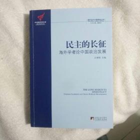 民主的长征:海外学者论中国政治发展