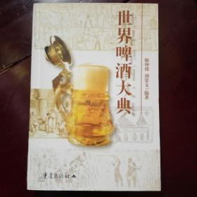 世界啤酒大典