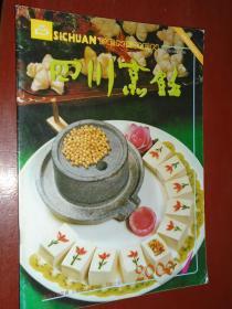 《四川烹饪》2000年第1期 四川烹饪杂志社 私藏 书品如图