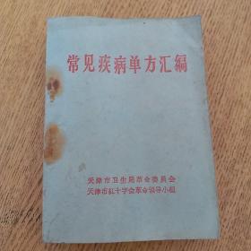 常见疾病单方汇编 1969年五月版 带毛主席题词最高指示