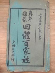 四体百家姓,品好如图,上海文元印行