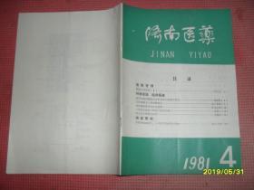 济南医药 1981年第4期 总第38期