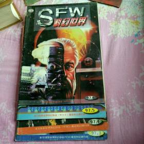 科幻世界,1997年3,4,5,6。四本合售,