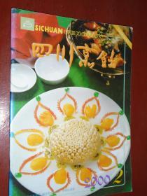 《四川烹饪》2000年第2期 四川烹饪杂志社 私藏 书品如图