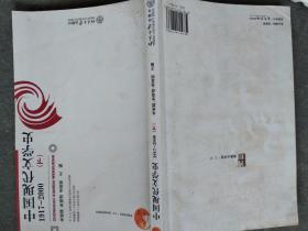 中国现代文学史1917-2000(下)