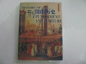 彩色人文历史 刑罚的历史
