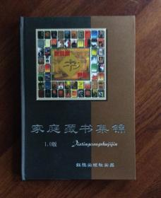家庭藏书集锦 1.0版 (带盘10张)