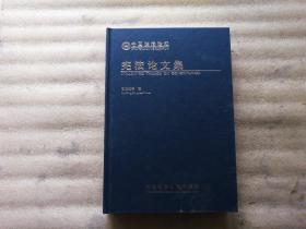 中国法治论坛:宪法论文集【精装】