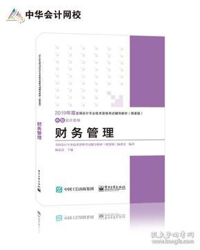 中华会计网校·2019全国会计专业技术资格考试辅导教材(精要版):中级会计资格·财务管理