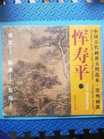 中国古代画派大图范本·常州画派1:恽寿平·双松流泉图