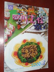 《四川烹饪》2000年第3期 四川烹饪杂志社 私藏 书品如图