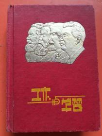 工作与学习(日记本 约长15宽10.5厘米)内附一张丝织毛像