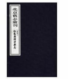 拍前咨询 北京旧志汇刊-弘慈广济寺新志  9E29e