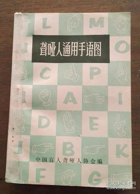 聋哑人通用手语图第一、二辑合订本