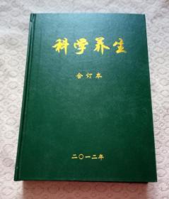 科学养生合订本 2012年1-12期【精装】