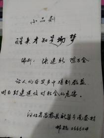 快书小段《他妈的》编马恒志  原稿