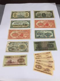 第一版人民币(二版币,一分长编号5张,共14张)