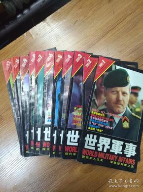 世界军事(2001年第1、2、3、4、5、6、7、8、9、11、12期)