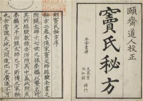 窦氏秘方-116面(只售黑白复印本)