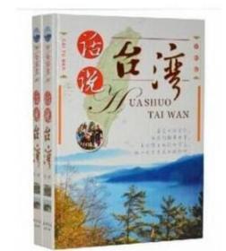 正版 话说台湾(彩图版2卷) 9D01e