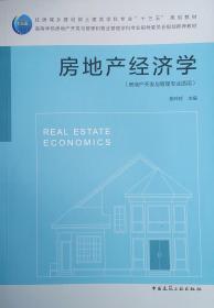 房地產經濟學(房地產開發與管理專業適用)
