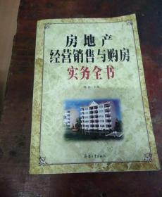房地产经营销售与购房实务全书