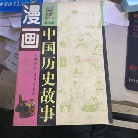 漫画中国历史故事(1-5) (彩印,1998年1版1印)